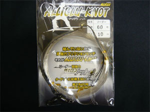 【60号10m】アリクラ・ノット/超強力ショックリーダー