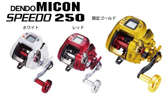 DENDO MICON SPEEDO 250/小型電動リール