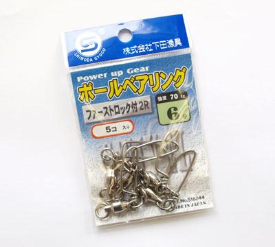【6号】ファストロック付ボールベアリング/下田漁具