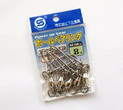 【8号】ファストロック付ボールベアリング/下田漁具