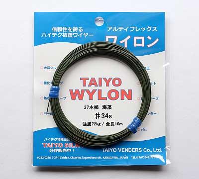 【#34s/10m】大洋ワイロン