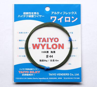 【#44/10m】大洋ワイロン
