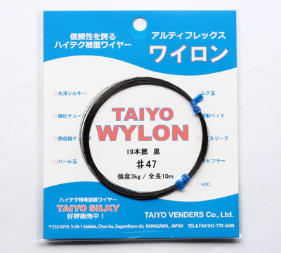 【#47/10m】大洋ワイロン