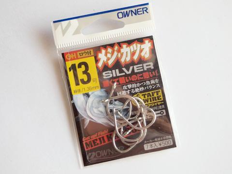【13号】メジ・カツオ/シルバー