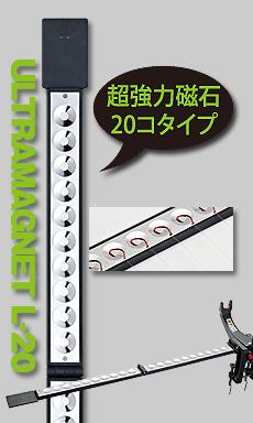 第一精工/ウルトラマグネット L-20