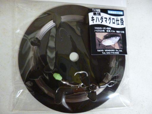 最強キハダマグロ 7.5m【フロロカーボン28号/針17号】