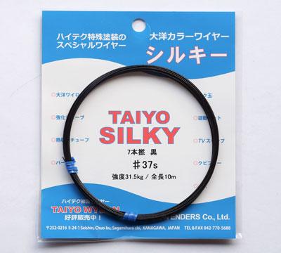 【7er♯37s/10m】大洋シルキー