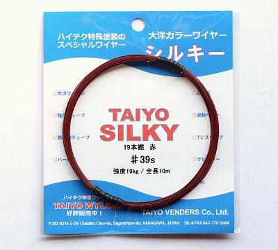 【19er♯39s/10m】大洋シルキー