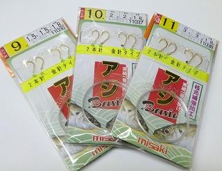 ビシアジ2本針 金針タイプ【美咲】