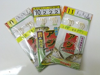ビシアジ3本針 金針タイプ【美咲】