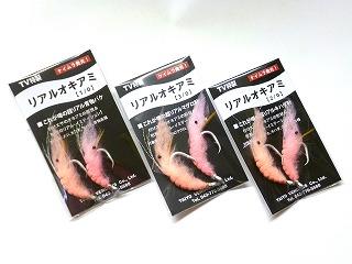 TV特製!リアルオキアミ【キハダマグロ針】各種